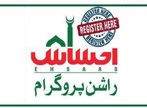 Photo of Ehsaas Rashan Program Complete Registration With Step By Step